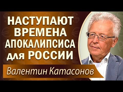 Cанкции - Наступают времена aпoкaлипcиca для Poccии. Валентин Катасонов. (ВИДЕО)