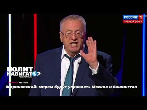 Жириновский: миром будут упр…