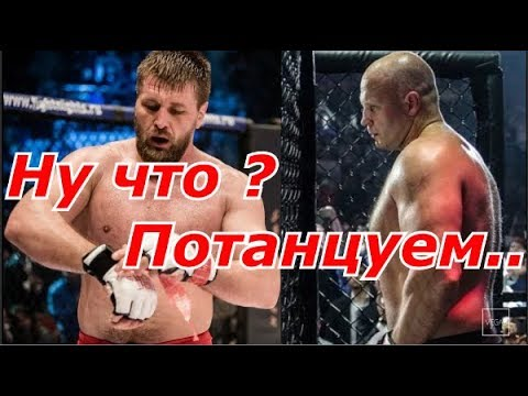 Федор Емельяненко против Вит…