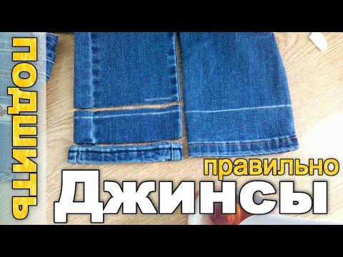 Как правильно подшить джинсы…