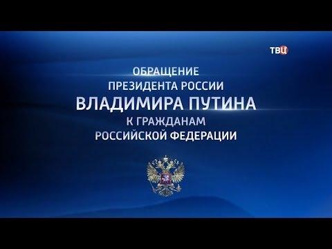 Обращение Путина о пенсионно…