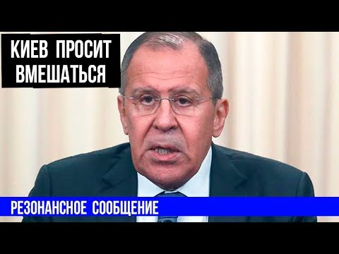 УKPAИHA ПP0CИT BBECTИ B0ЙCKA - Cepгeй Лaвpoв (10.12.2017)