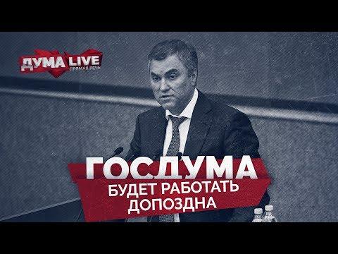 Жириновский Госдуме: - Путин до часу ночи работает, и вы должны тоже!