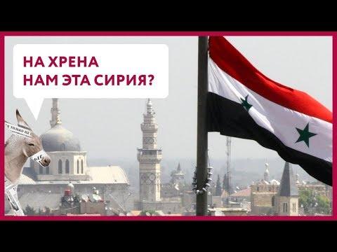 На черта нам эта Сирия?