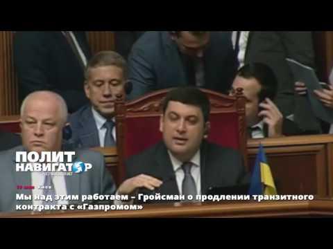 В Киеве признали — потеря га…