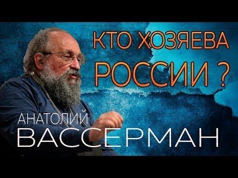 «Хозяева России» показали св…