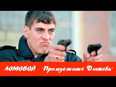 Пропустите Дюжева