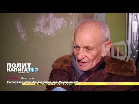 Сколько стоит болеть на Украине?