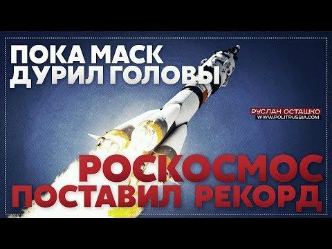 Пока Маск дурил головы, «Роскосмос» поставил рекорд (Руслан Осташко)