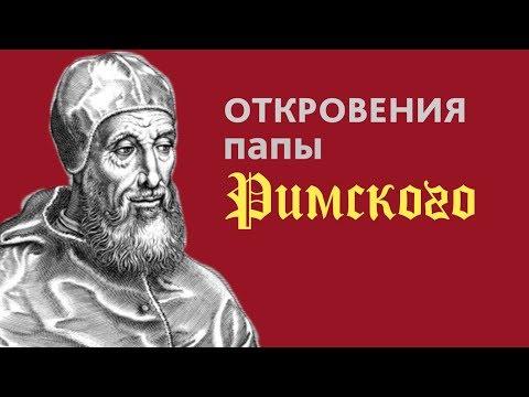 Откровение Папы Римского Павла IV о своей власти