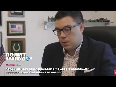 Украинский Донбасс будет безлюдным, – политтехнолог Порошенко