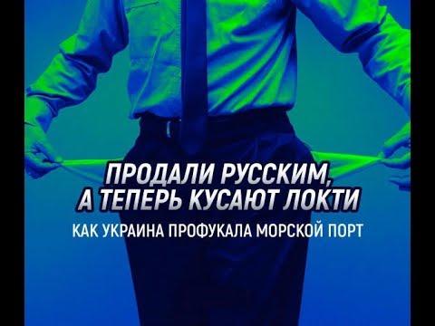 ✔ Продали русским, а теперь кусают локти: как Украина профукала морской порт