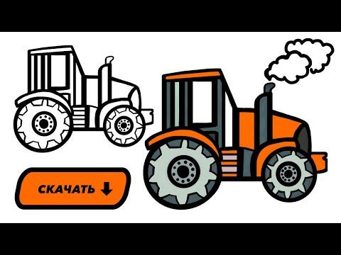 Трактор рисовать Рисунок для…
