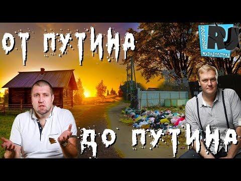 От Путина до Путина. Итоги л…