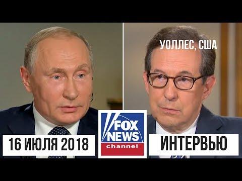 Путин дал большое интервью Fox News