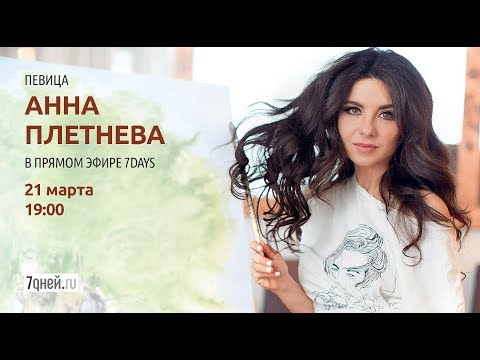 Анна Плетнева - интервью в прямом эфире 7days