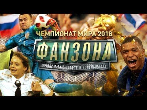 Мундиаль, прощай: Подводим итоги чемпионата мира в программе «Фанзона на ЧМ-2018»