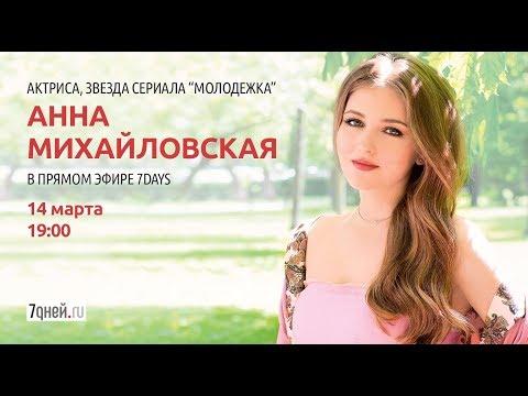 Анна Михайловская - интервью 7 Дней