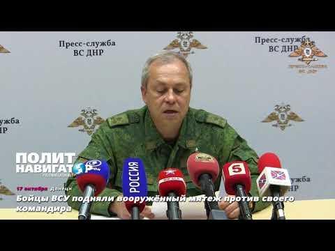 Бойцы ВСУ подняли вооружённый мятеж против своего командира