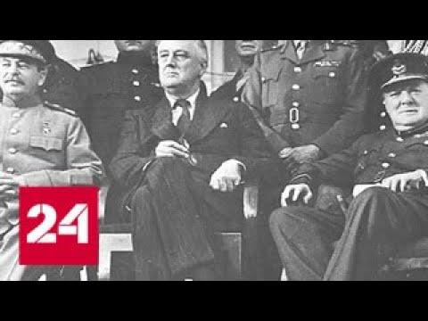"""75 лет Тегеранской конференции: о чем договорилась """"большая тройка"""""""