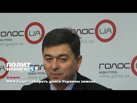 МВФ будет забирать долги Укр…