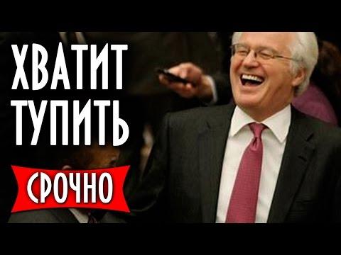 """Сам всех """"уделал""""! Чуркин не выдержал туnости других представителей в ООН"""