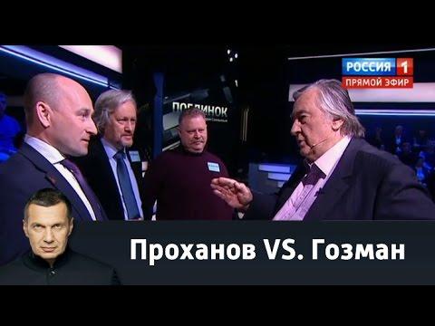 Поединок. Проханов VS Гозман