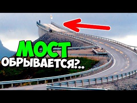 Топ 10 самых опасных мостов в мире