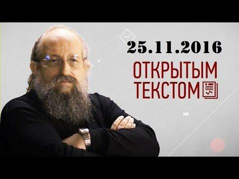 Анатолий Вассерман - Открытым текстом 25.11.2016