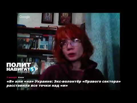 «В» или «на» Украине: киевская поэтесса расставила все точки над «и»