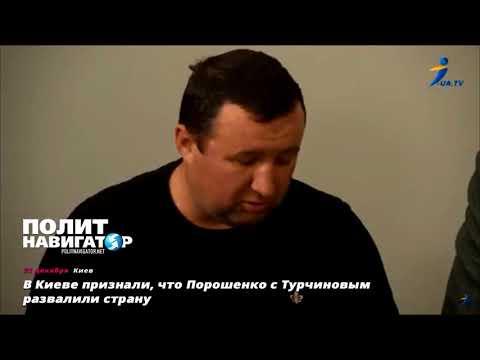 На украинском ТВ уже открыто говорят — Порошенко с Турчиновым развалили страну