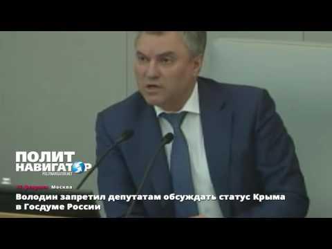 Володин запретил депутатам обсуждать статус Крыма в Госдуме
