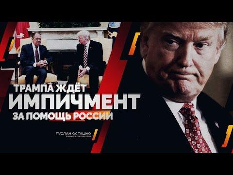 Трампа ждет импичмент за помощь России?