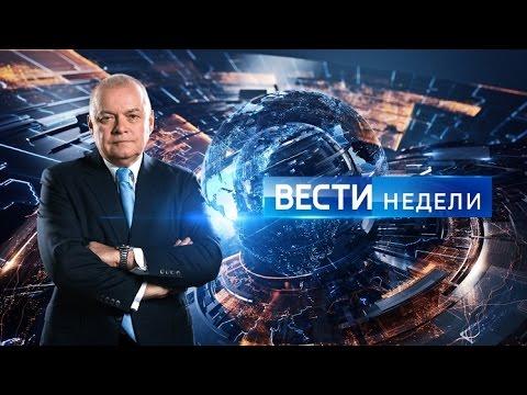 Вести недели с Дмитрием Киселевым от 13.11.16