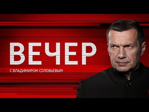 Вечер с Владимиром Соловьёвым, 21.02.17