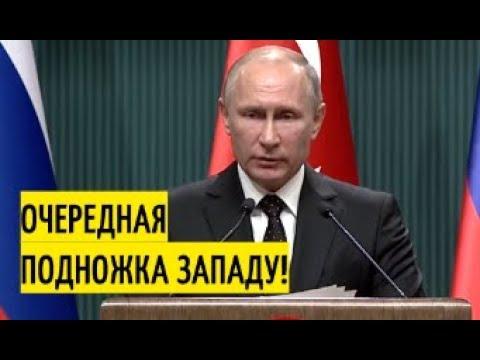 Путин обрушился с критикой на США!