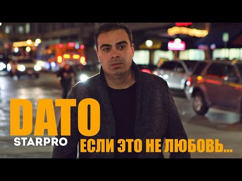 Новое музыкальное видео Dato…