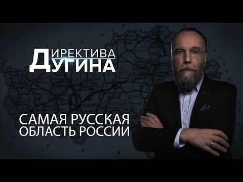 Самая русская область России. Александр Дугин