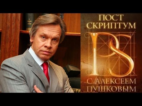 """""""Постскриптум"""" с Алексеем Пушковым"""