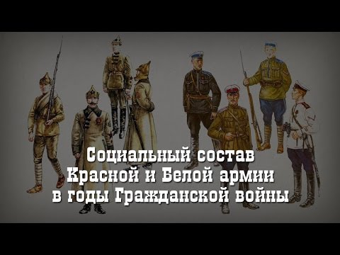 Социальный состав Красной и Белой армии в годы Гражданской войны