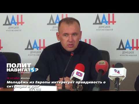 Молодёжь из Европы интересует правда о ситуации в ДНР