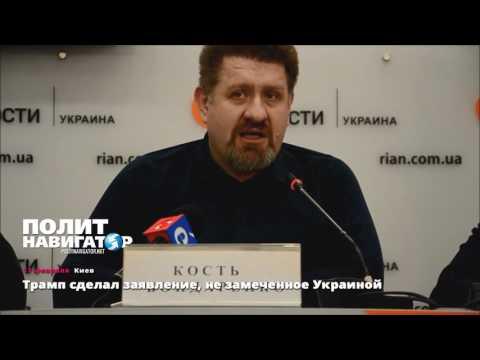 Трамп сделал заявление, оставшееся незамеченным на Украине