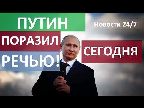 Владимир Путин ПОРАЗИЛ СВОЕЙ РЕЧЬЮ по Олимпиаде в РИО! 25.08.2016 – Август 2016