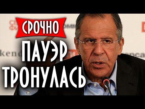 Видео: Лавров уничтожил Саманту Пауэр на заседании ООН