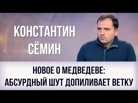 Новое о Медведеве: абсурдный…