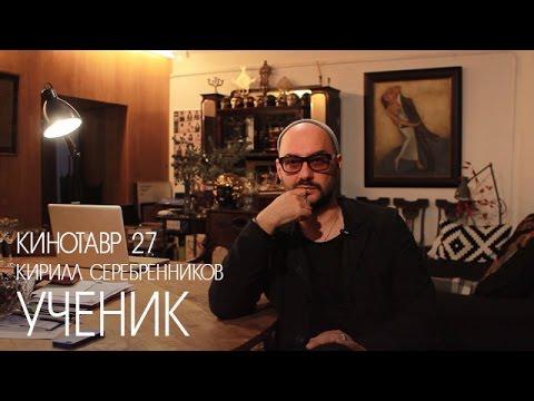 ВИДЕО: фильм Кирилла Серебре…