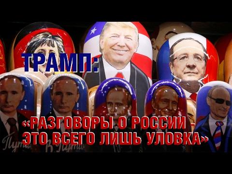 Трамп: разговоры о России - …