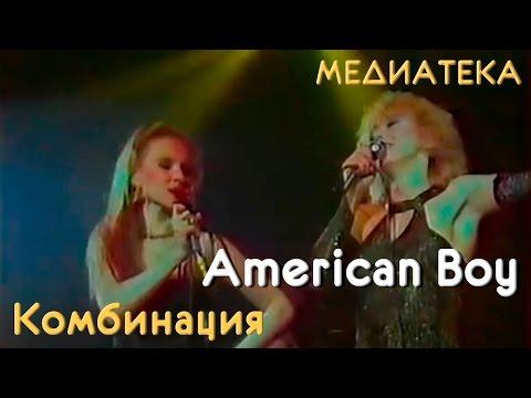 Группа «Комбинация»  American Boy