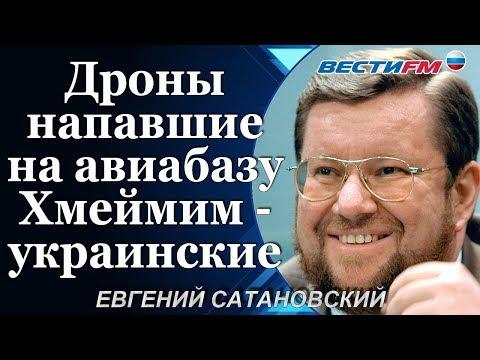 Евгений Сатановский: Дроны напавшие на авиабазу Хмеймим - украинские
