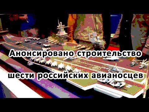 Анонсировано строительство шести российских авианосцев